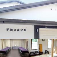 平和の森会館